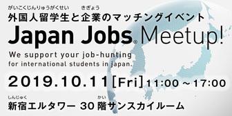 Japan Jobs Meetup!