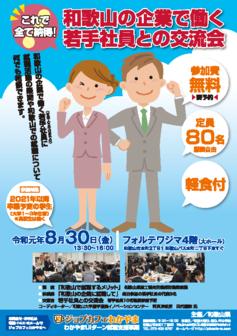 和歌山の企業で働く若手社員との交流会