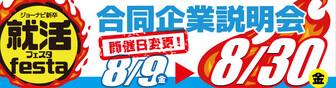 JOO NAVI 就活festa(合同企業説明会)