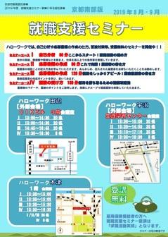 就職支援セミナー 京都南部 京都労働局