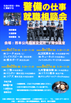 警備の仕事 就職相談会 熊本労働局