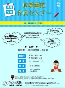 応募書類作成セミナー ジョブカフェ気仙