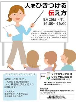 「人をひきつける話し方」セミナー ジョブカフェ北海道