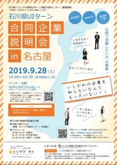 石川県UIターン合同企業説明会