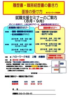 就職支援セミナー 埼玉労働局