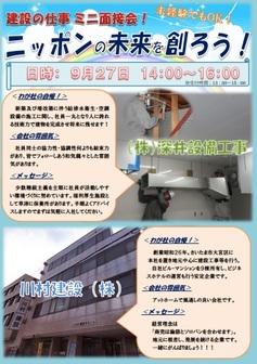 建設の仕事 ミニ面接会&説明会 埼玉労働局
