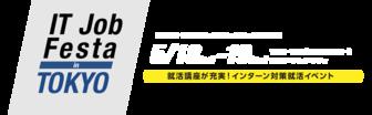 IT Job Festa Rakuten みん就