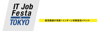 IT Job Festa in東京 Rakuten みん就