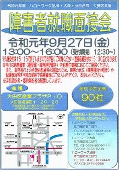 障害者就職面接会 東京労働局