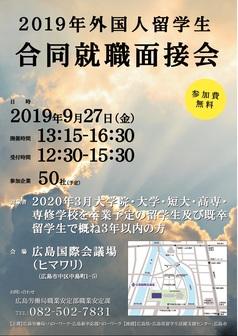 外国人留学生合同就職面接会 広島労働局