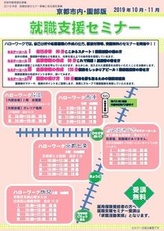 就職支援セミナー 京都市内・園部地域 京都労働局