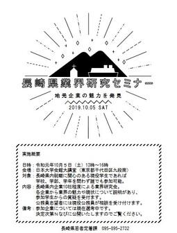 長崎県業界研究セミナー