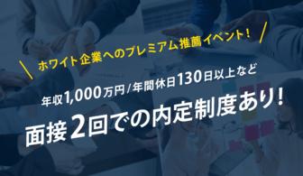 【doda新卒エージェント】年収1,000万円/年間休日130日以上などのホワイト企業へプレミアム推薦