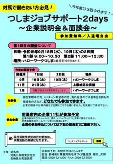 つしまジョブサポート~企業説明会&面談会~