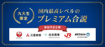 三菱商事/JALなど大手企業が参加!上位校生限定のプレミアム合説「レクミーLIVE」