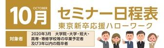 セミナー 東京新卒応援ハローワーク