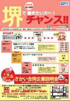 "The 就職塾 〜堺で働きたい方へ!""チャンス""〜"