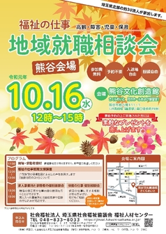 福祉の仕事 地域就職相談会 埼玉県福祉人材センター