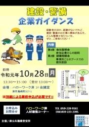 建設・警備 企業ガイダンス