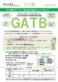 GATB ジョブカフェ愛work