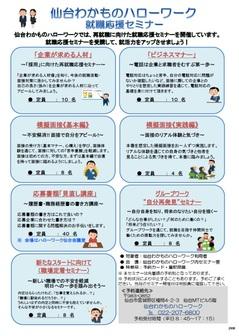 就職応援セミナー 仙台わかものハローワーク