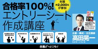 【合格率100%!】エントリーシート作成講座