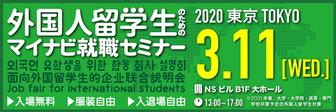 外国人留学生(ASEAN留学生)のためのマイナビ就職セミナー