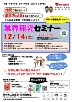 業界研究セミナー OK NAVI (岡崎商工会議所就職情報室)