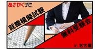 就職模擬試験無料受験会 あさがくナビ