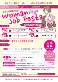 Woman Job Festa 山口しごとセンター