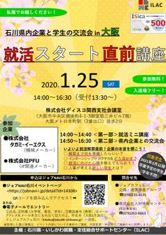 石川県内企業と学生交流会