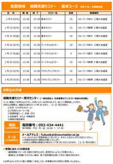 【福岡労働局主催】就職支援セミナー 筑豊地域