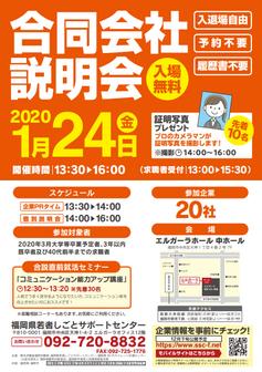 合同会社説明会 福岡県若者就職支援センター