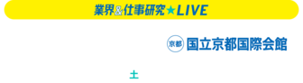 業界&仕事研究LIVE リクナビ