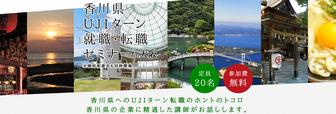 香川県UJIターン就職・転職セミナー