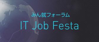 IT Job Festa in名古屋 Rakuten みん就
