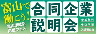 とやまで働こう!富山市合同企業説明会