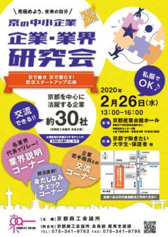 知恵キラリ 京の中小企業業界研究会