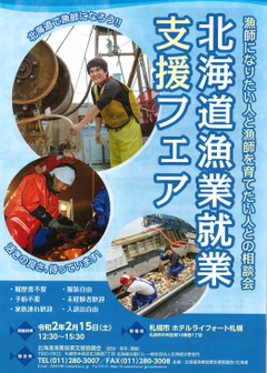 北海道漁業就業支援フェア