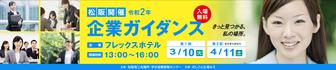 企業ガイダンス 松阪商工会議所学生就職情報センター