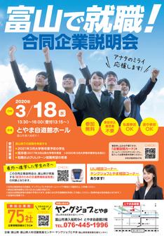 富山で就職!合同企業説明会