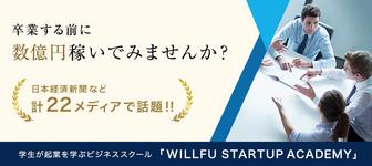 """経営者になって""""本当に""""数億円稼ぐための特別プログラム"""