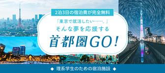 【宿泊費2泊3日完全無料】東京就職を目指す理系学生必見!『首都圏GO!』