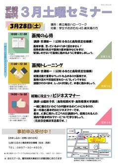 土曜セミナー ふるさと鳥取県定住機構