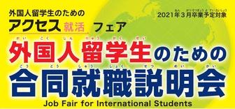 外国人留学生のための合同就職説明会 アクセス就活