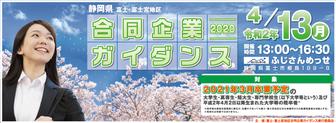 富士・富士宮地区 合同企業ガイダンス