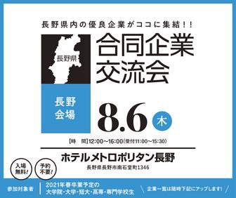 合同企業交流会 長野県就活ナビ