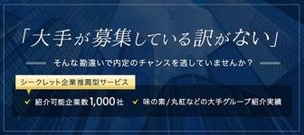 味の素/三井物産/ソニーなど大手グループ紹介実績!シークレット企業推薦型サービス