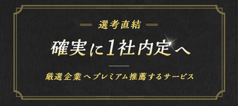 【選考直結】厳選企業へプレミアム推薦『JOBRASS新卒紹介』
