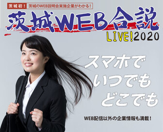 茨城WEB合説